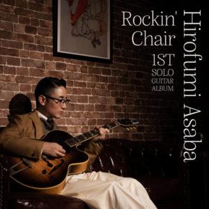 『ロッキン・チェア』(Rockin' Chair) 浅葉裕文