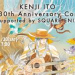 kenji-ito-30th-anniversary-concert-20210130