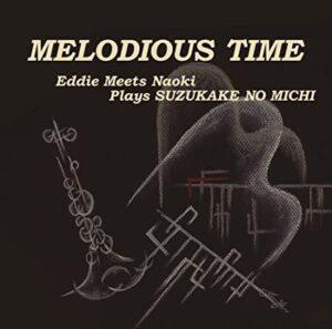 『メロディアス・タイム』(Melodious Time)- 鈴木直樹(Naoki Suzuki)& エディ・ヒギンズ(Eddie Higgins)